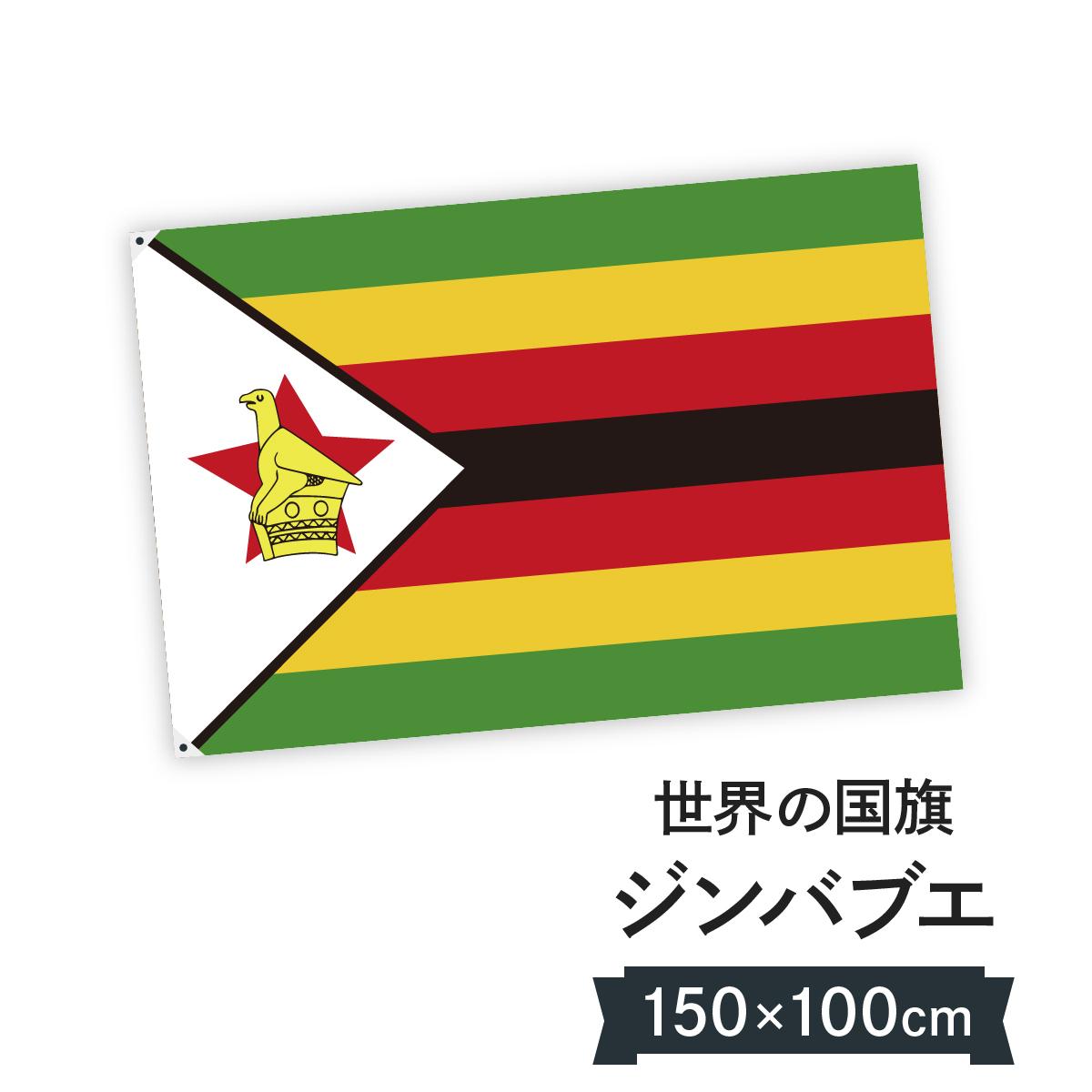ジンバブエ共和国 国旗 W150cm H100cm