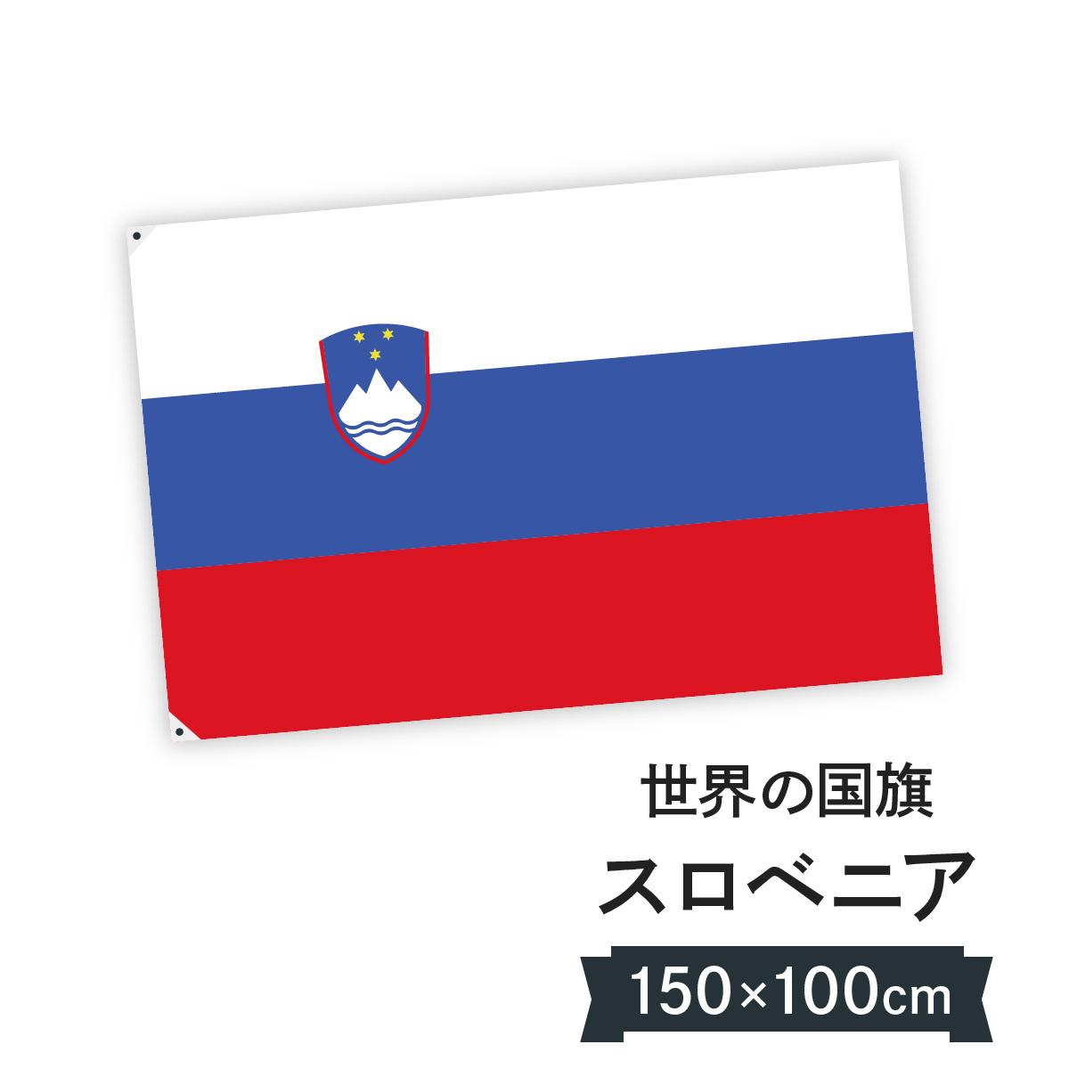 スロベニア共和国 国旗 W150cm H100cm