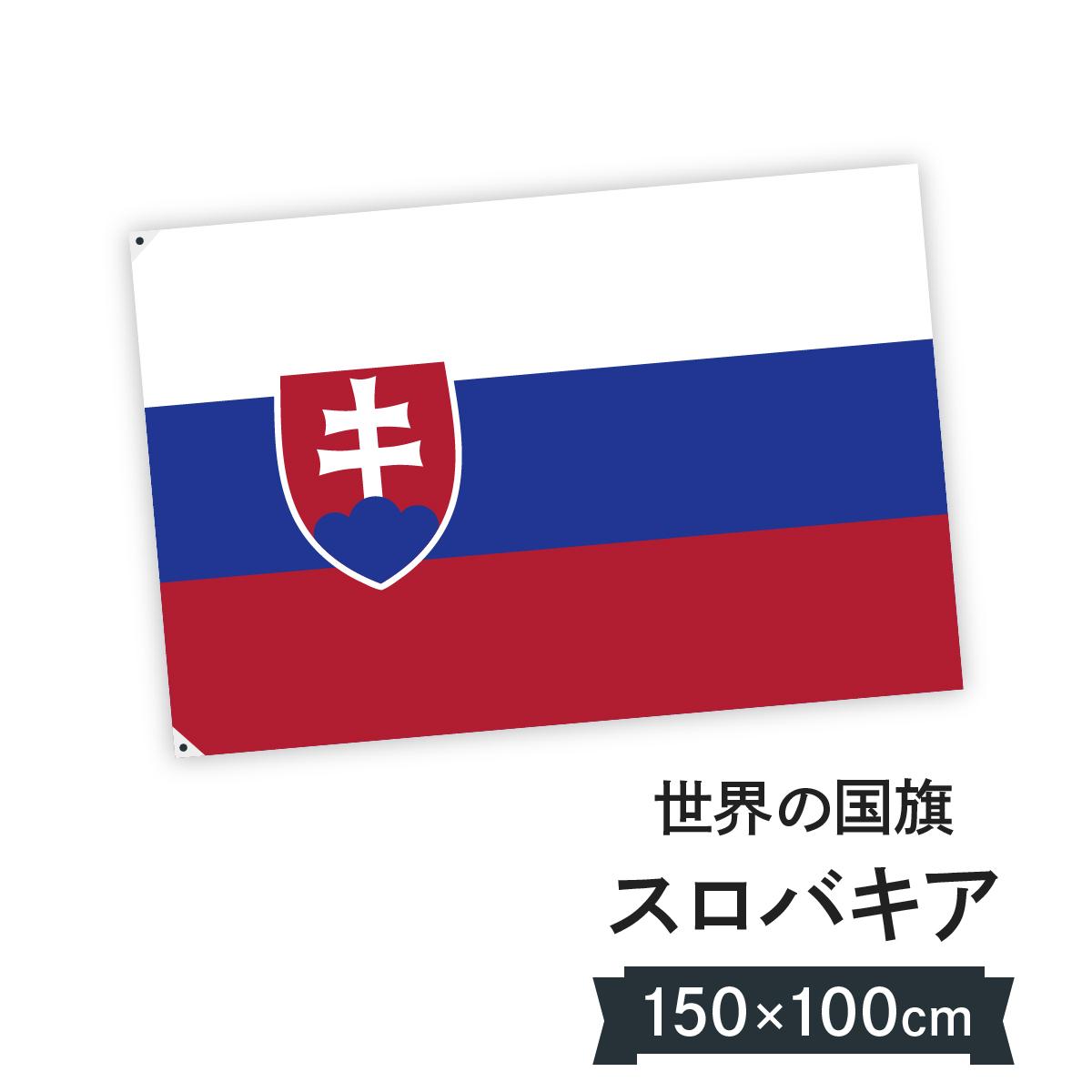 スロバキア共和国 国旗 W150cm H100cm