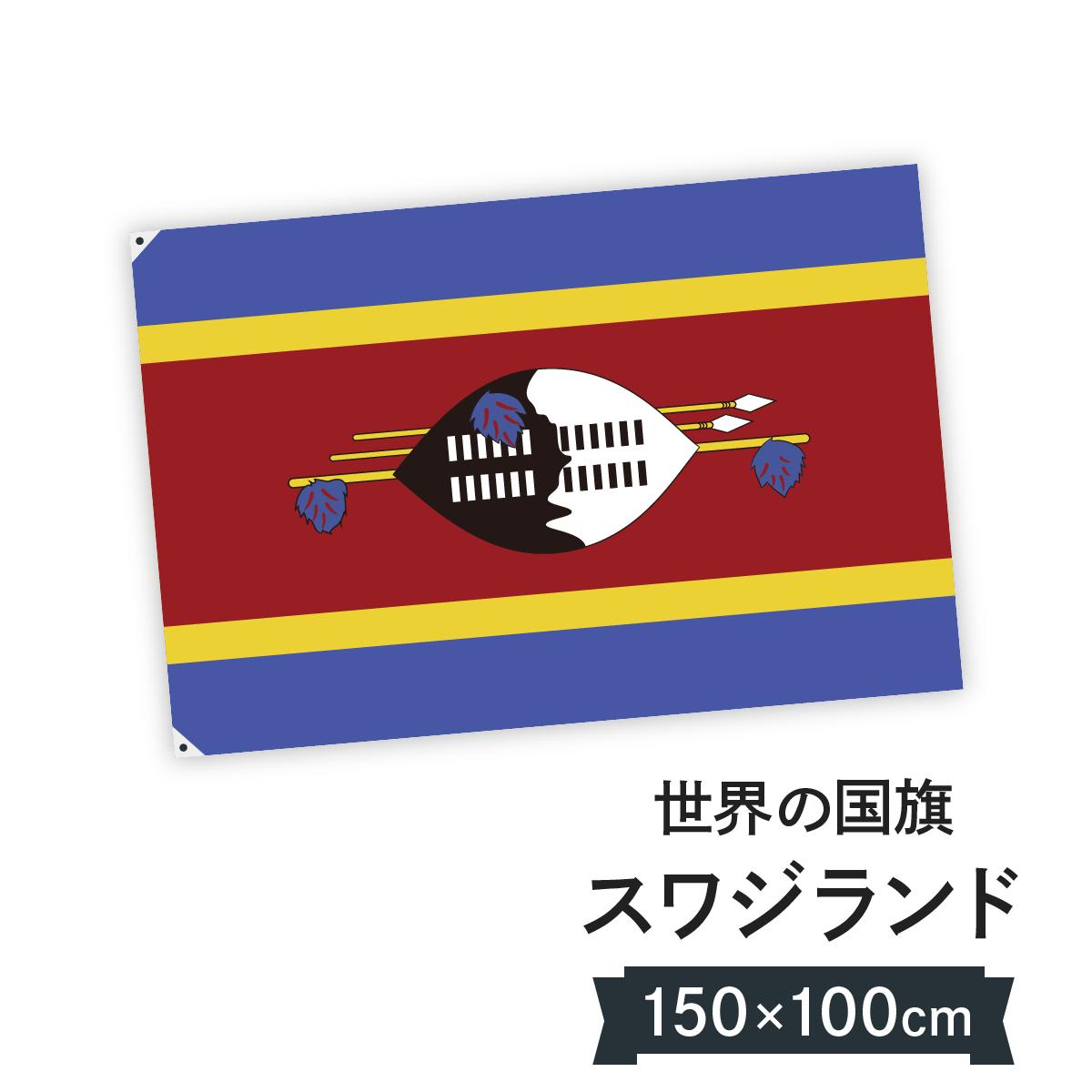 スワジランド王国 国旗 W150cm H100cm