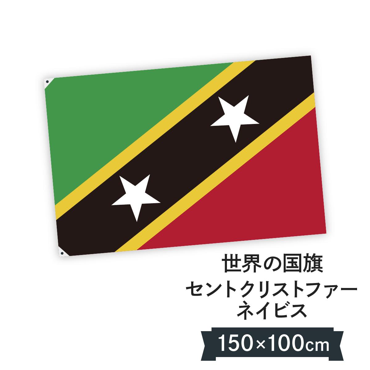 セントクリストファー・ネイビス連邦 国旗 W150cm H100cm