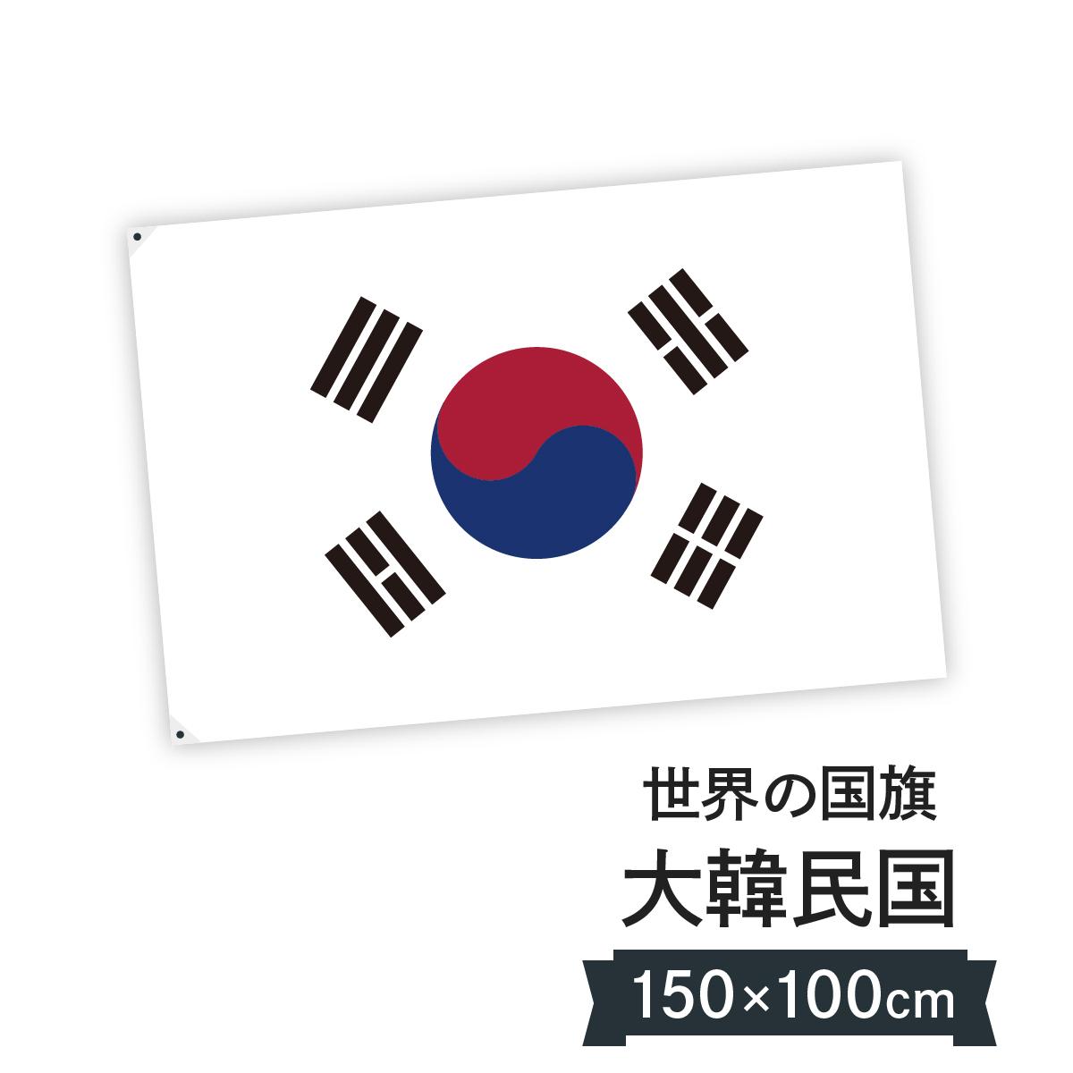 大韓民国 国旗 W150cm H100cm