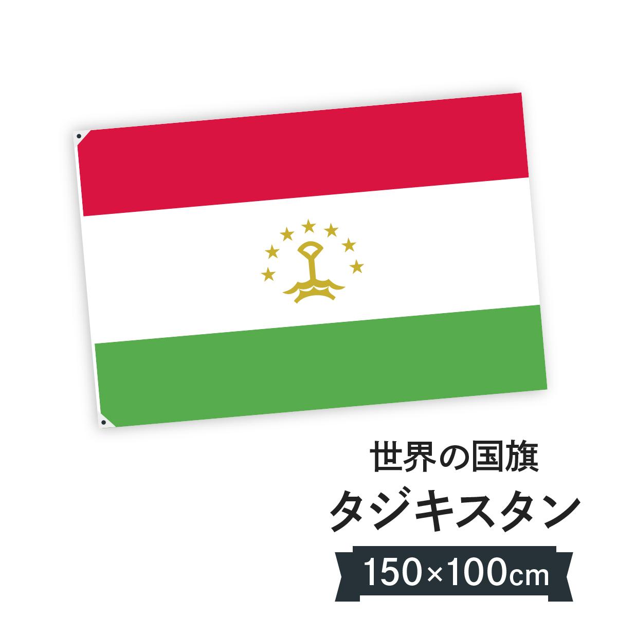 タジキスタン共和国 国旗 W150cm H100cm