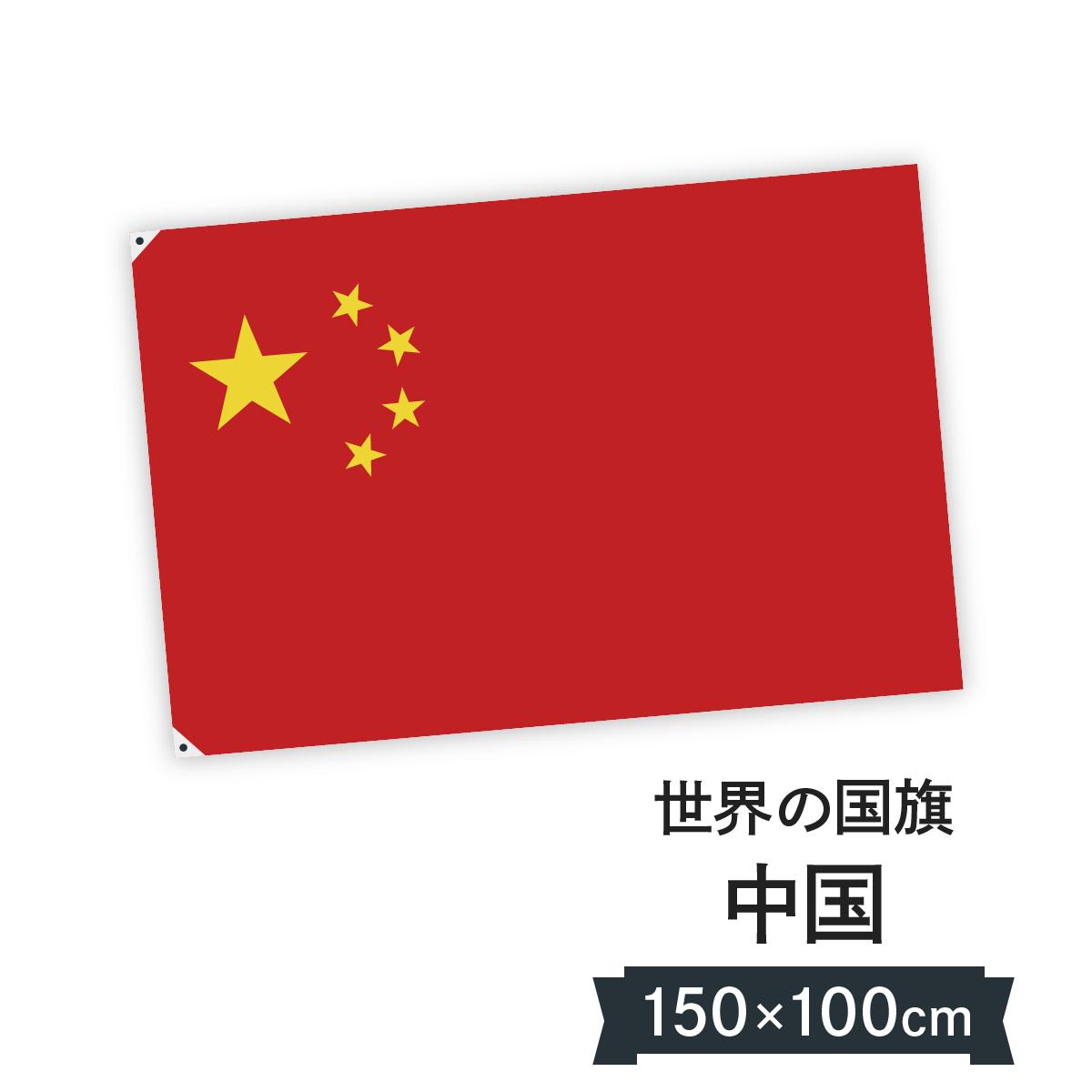中華人民共和国 国旗 W150cm H100cm