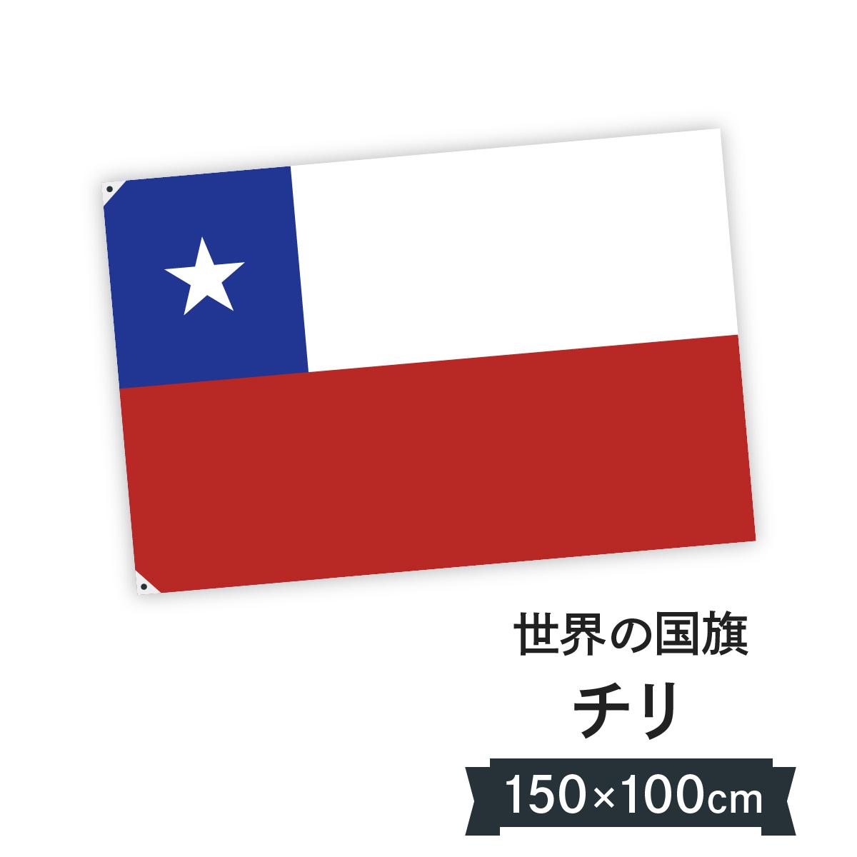 チリ共和国 国旗 W150cm H100cm