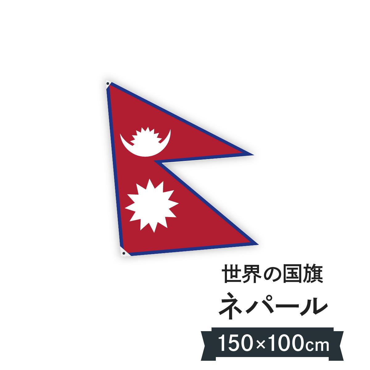 ネパール連邦民主共和国 国旗 W150cm H100cm