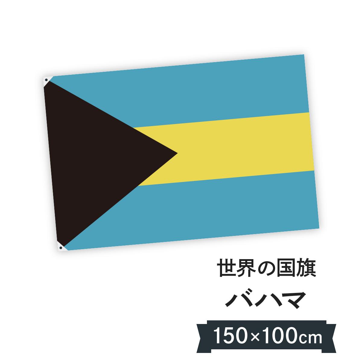 バハマ国 国旗 W150cm H100cm