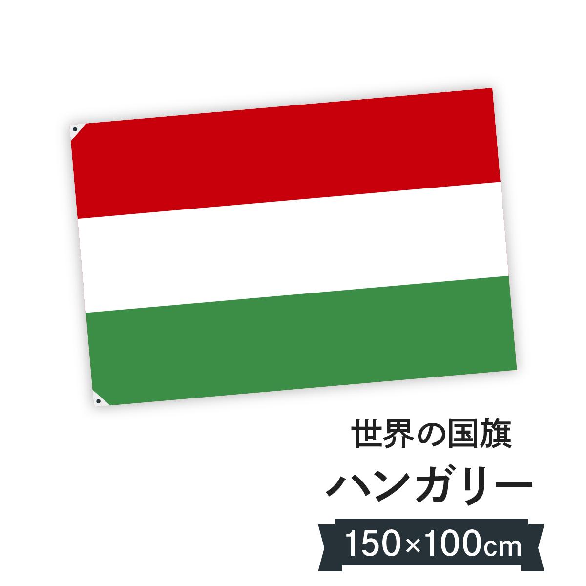 ハンガリー 国旗 W150cm H100cm