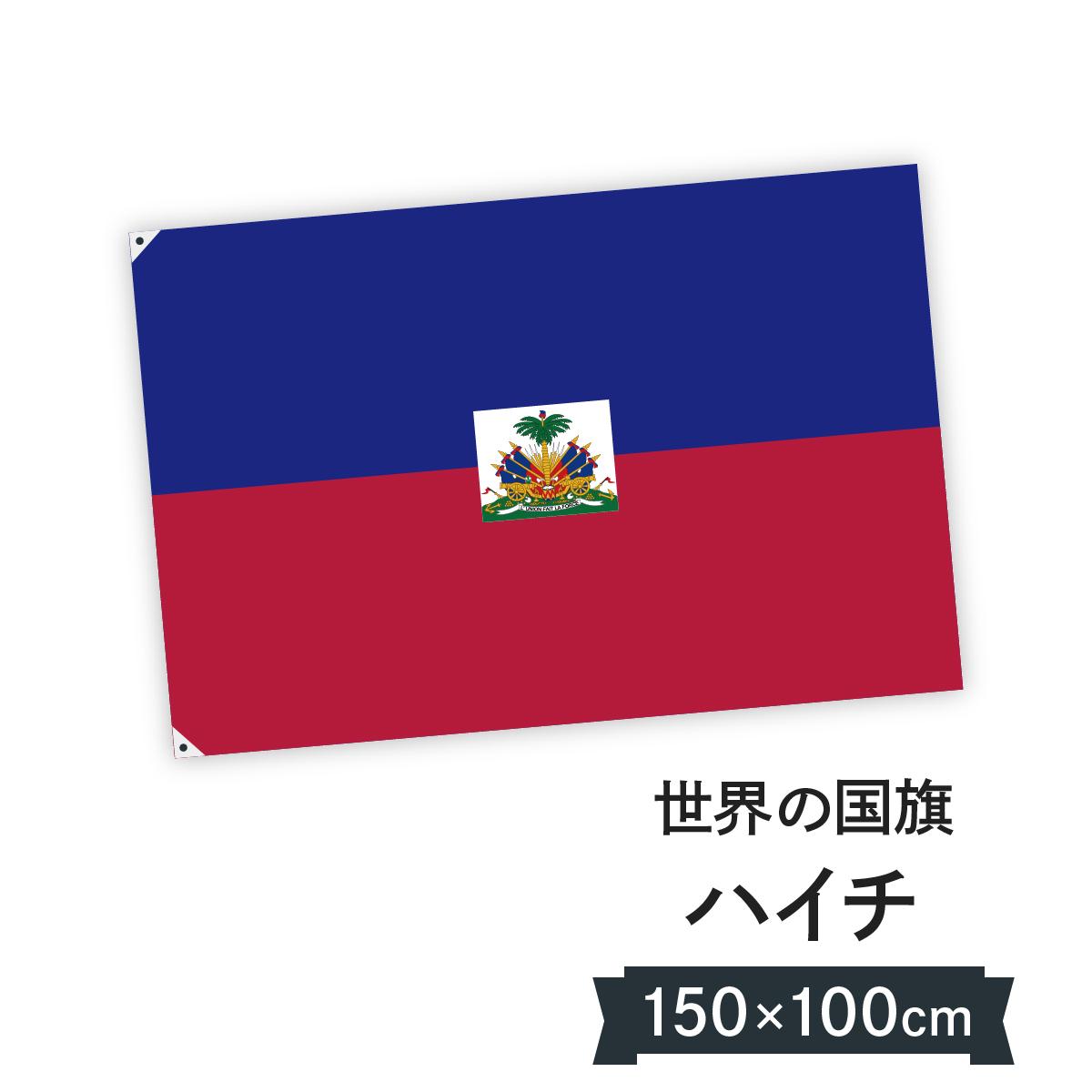 ハイチ共和国 国旗 W150cm H100cm
