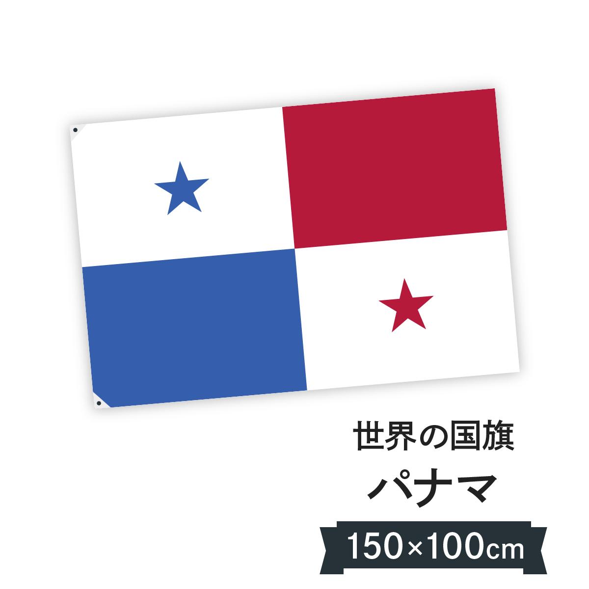 パナマ共和国 国旗 W150cm H100cm