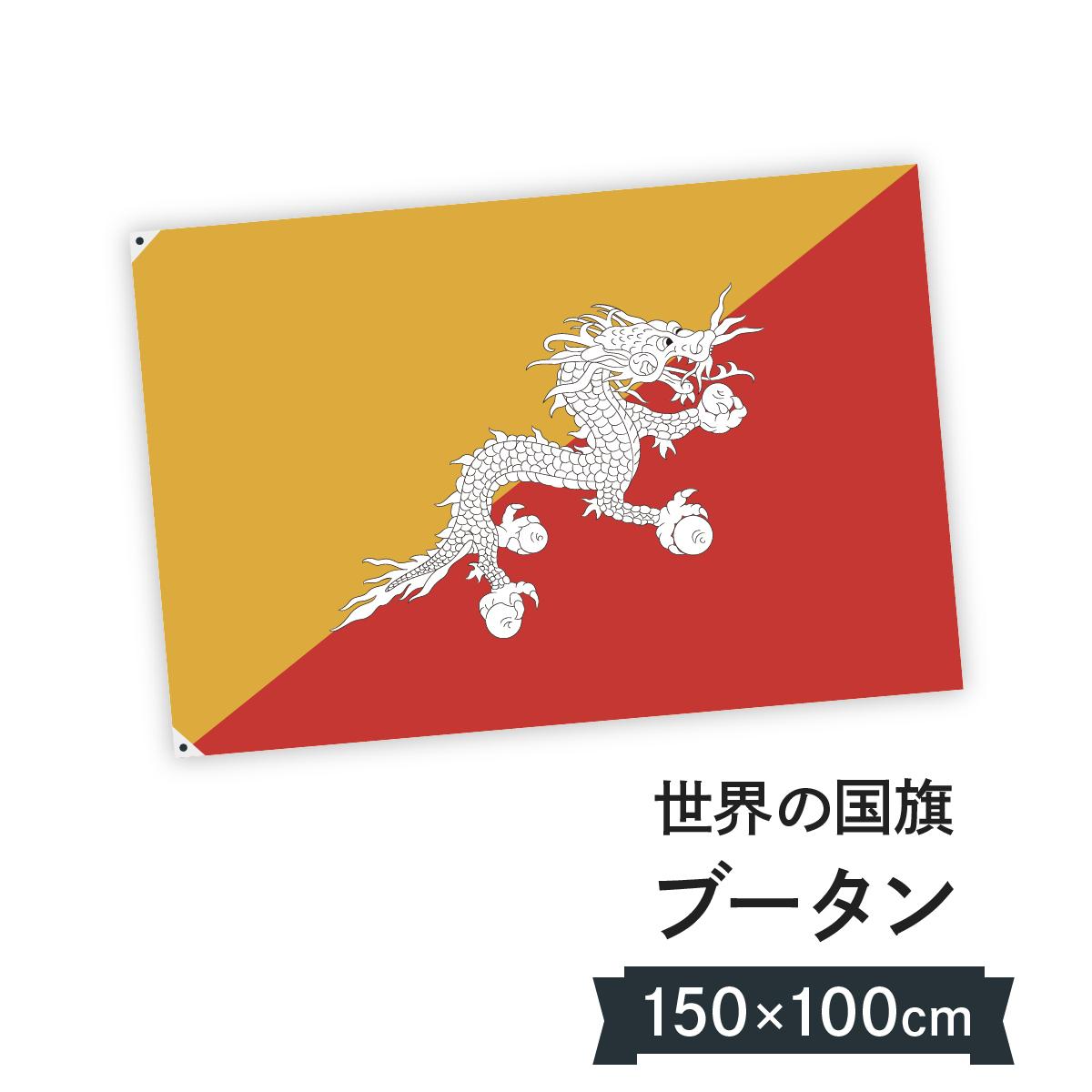 ブータン王国 国旗 W150cm H100cm