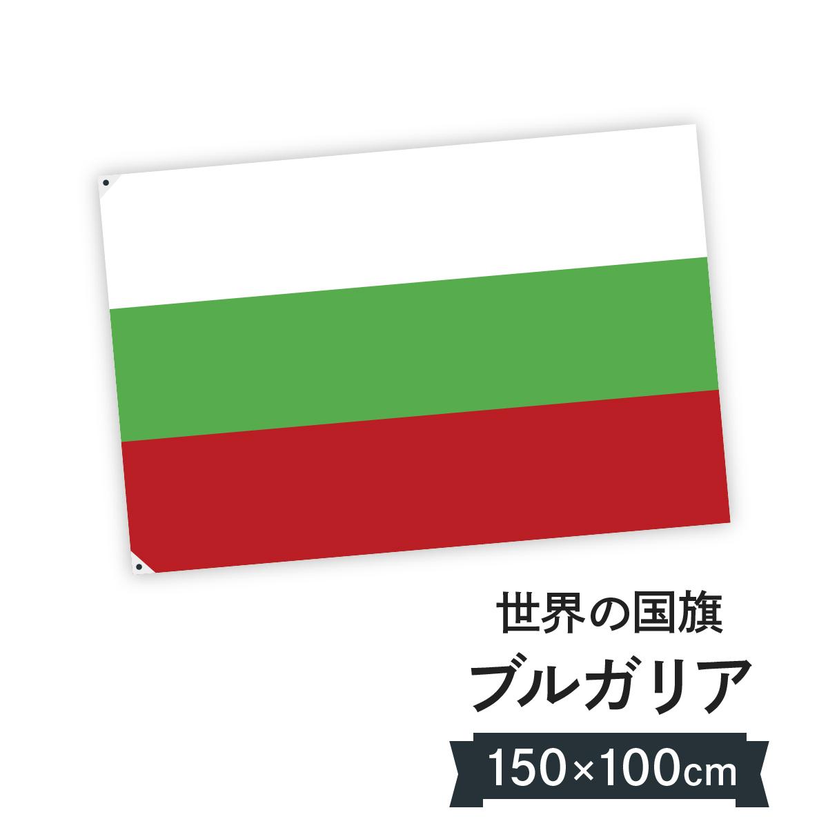 ブルガリア共和国 国旗 W150cm H100cm