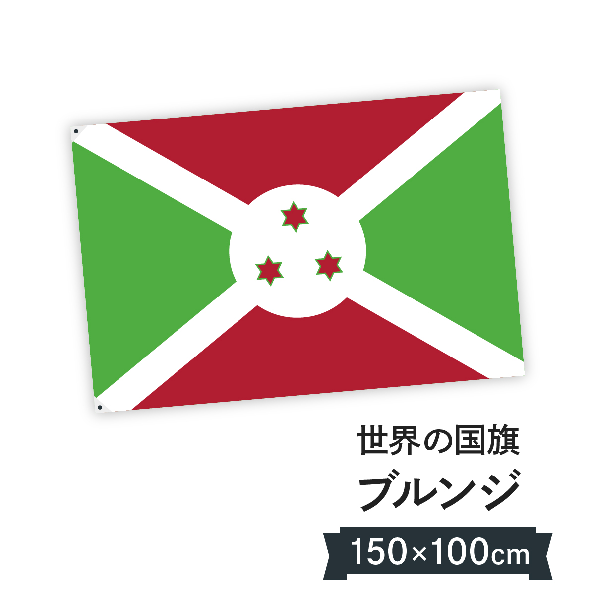 ブルンジ共和国 国旗 W150cm H100cm