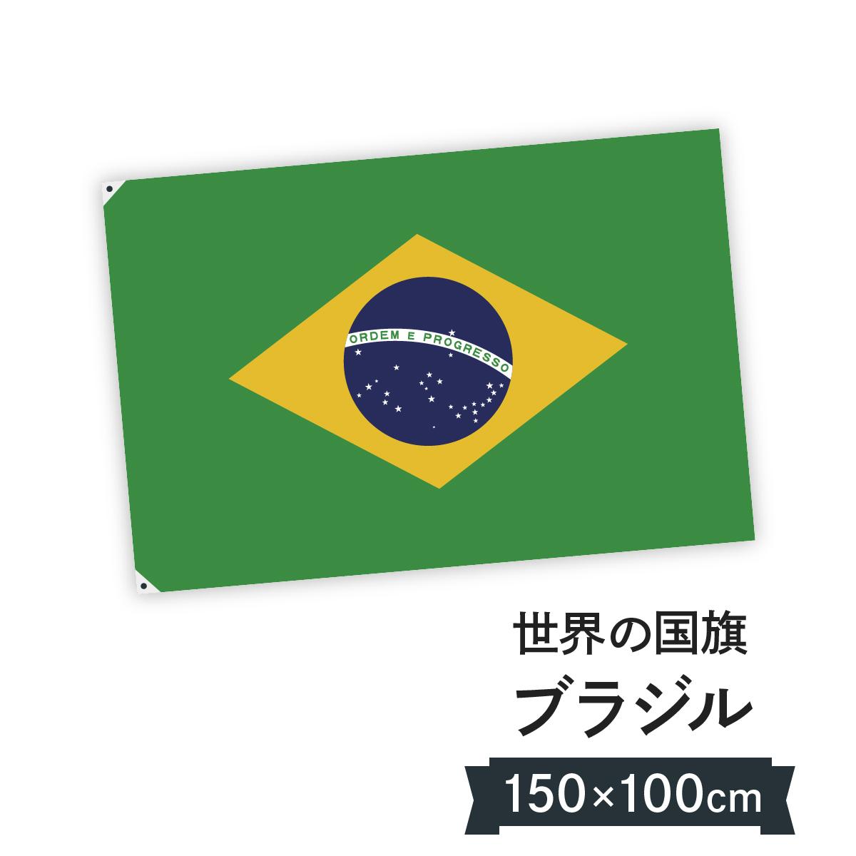 ブラジル連邦共和国 国旗 W150cm H100cm