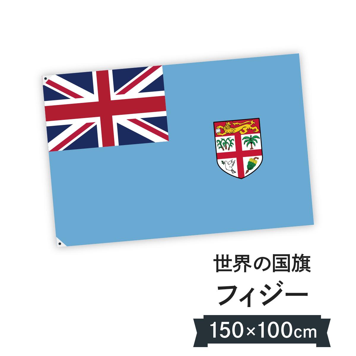 フィジー共和国 国旗 W150cm H100cm
