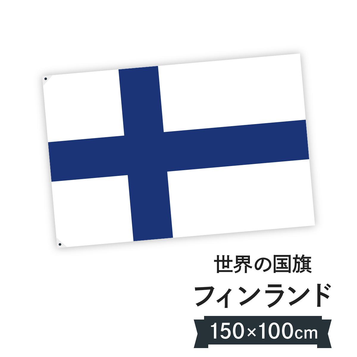 フィンランド共和国 国旗 W150cm H100cm