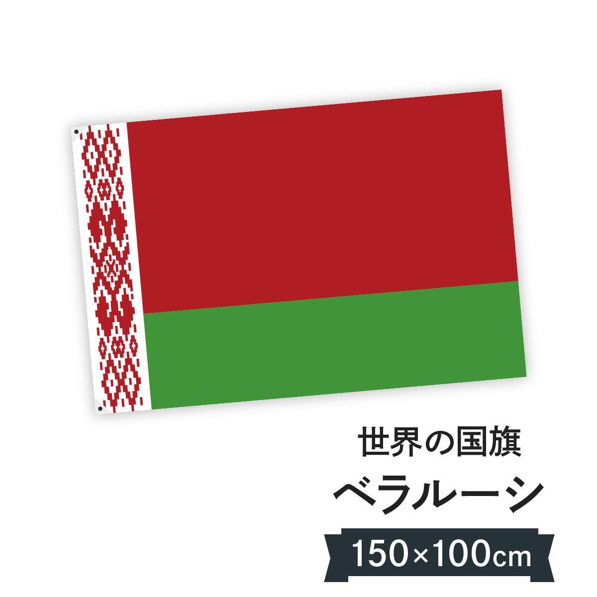 ベラルーシ共和国 国旗 W150cm H100cm