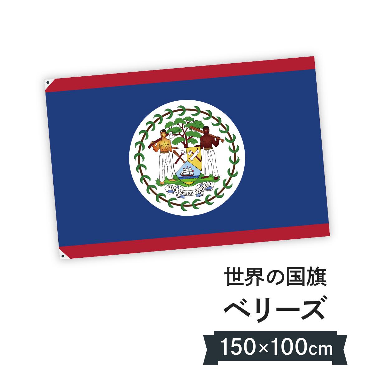 ベリーズ 国旗 W150cm H100cm