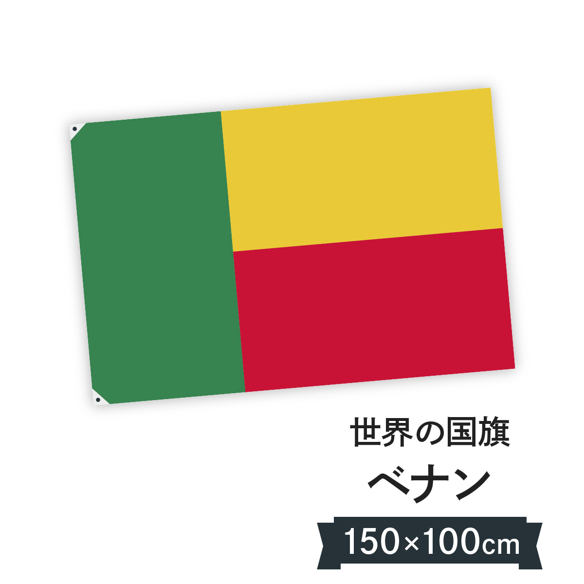 ベナン共和国 国旗 W150cm H100cm