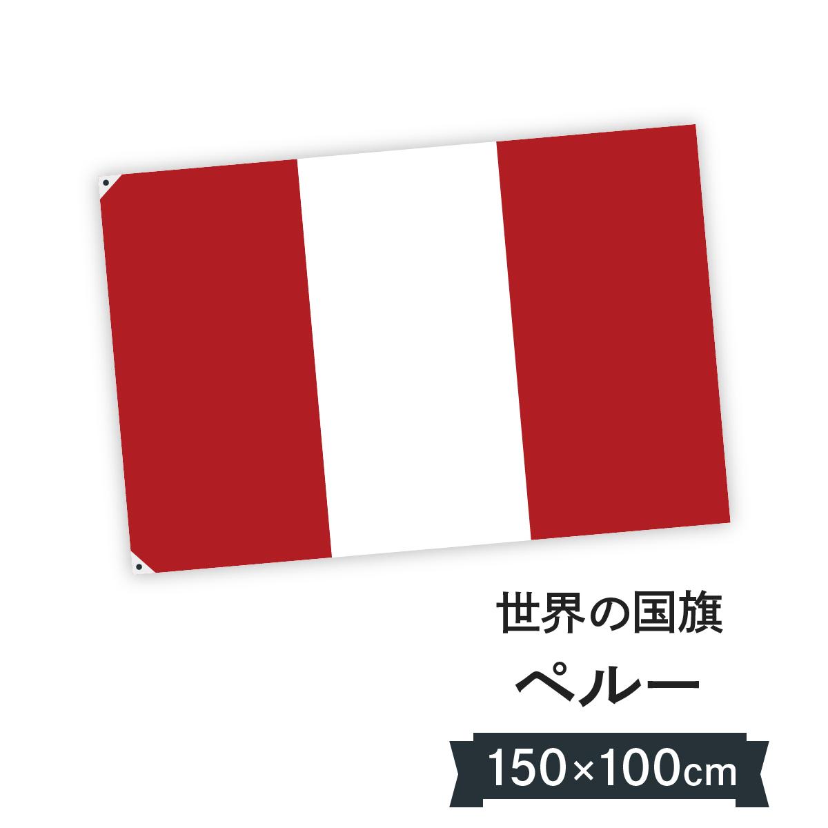 ペルー共和国 国旗 W150cm H100cm