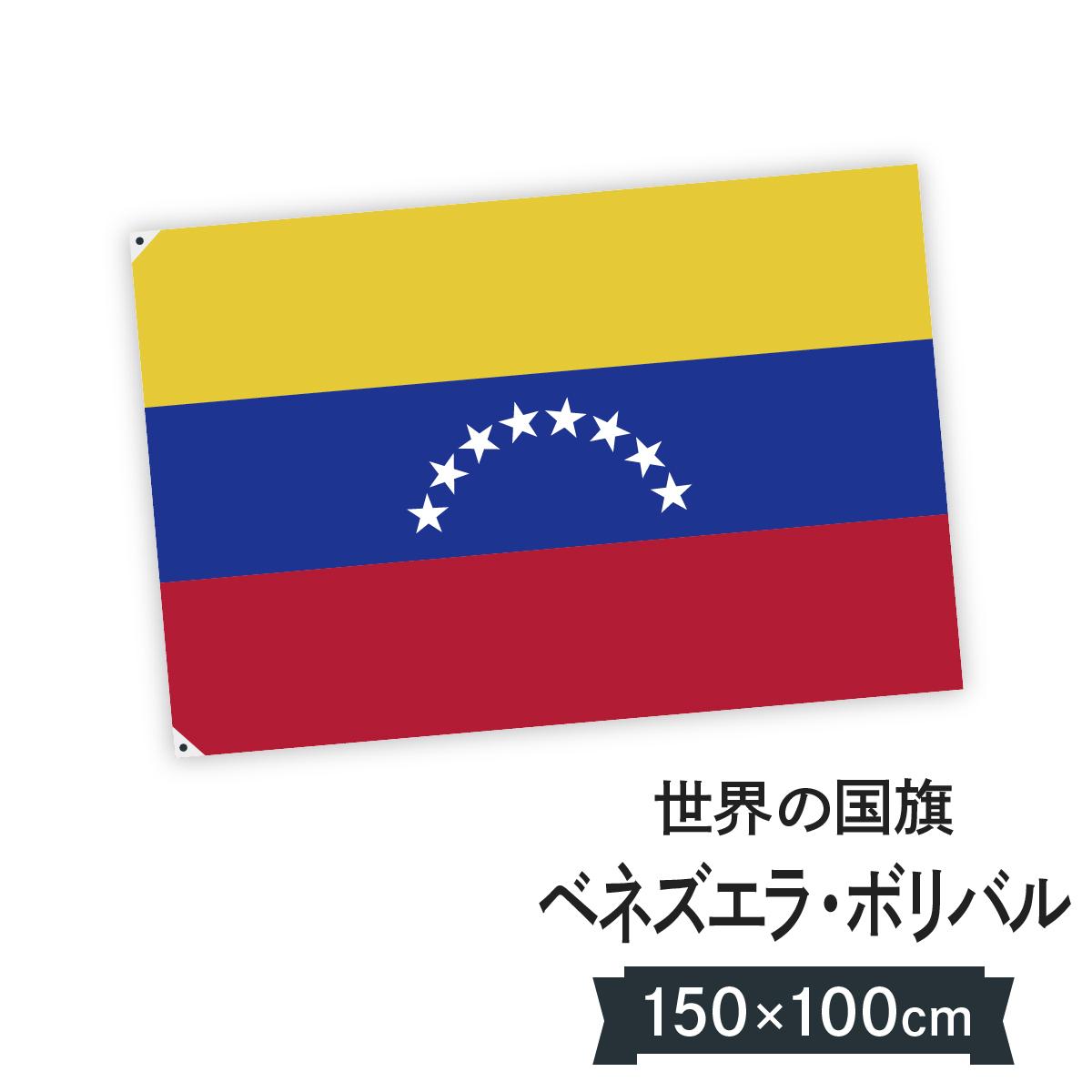 ベネズエラ・ボリバル共和国 国旗 W150cm H100cm