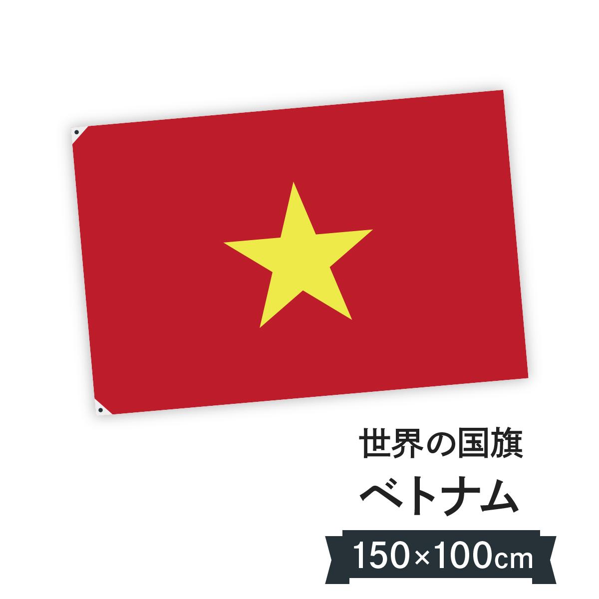 ベトナム社会主義共和国 国旗 W150cm H100cm