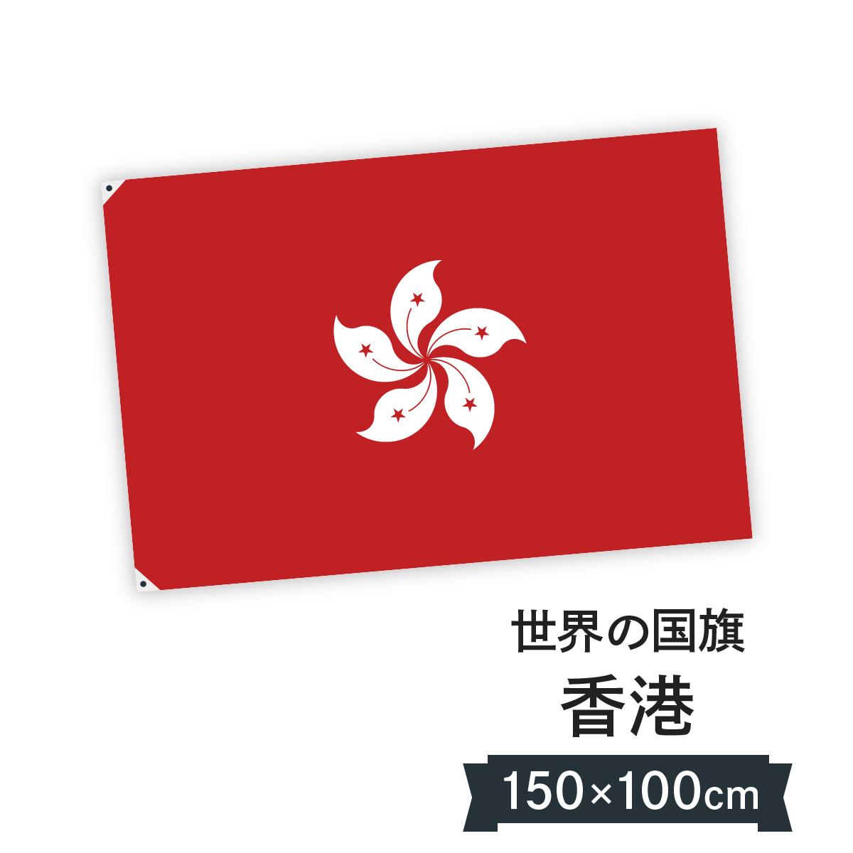 香港 国旗 W150cm H100cm