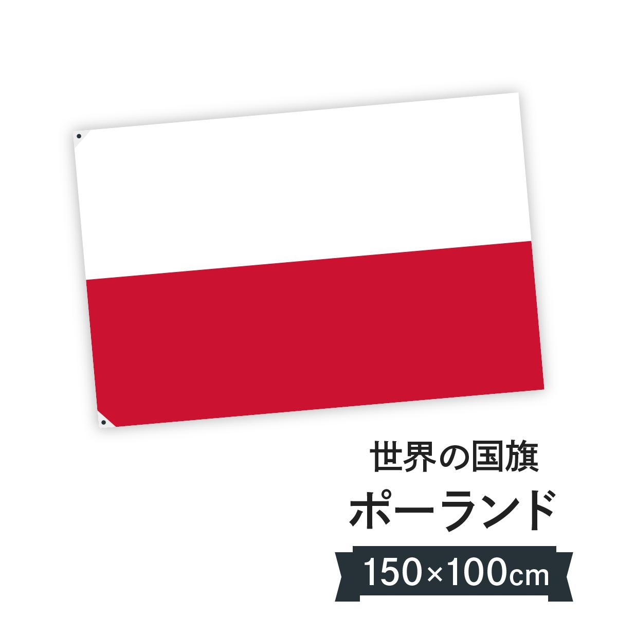 ポーランド共和国 国旗 W150cm H100cm