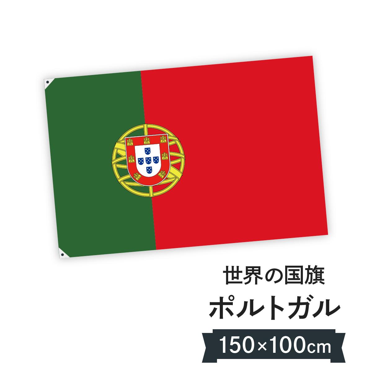 ポルトガル共和国 国旗 W150cm H100cm