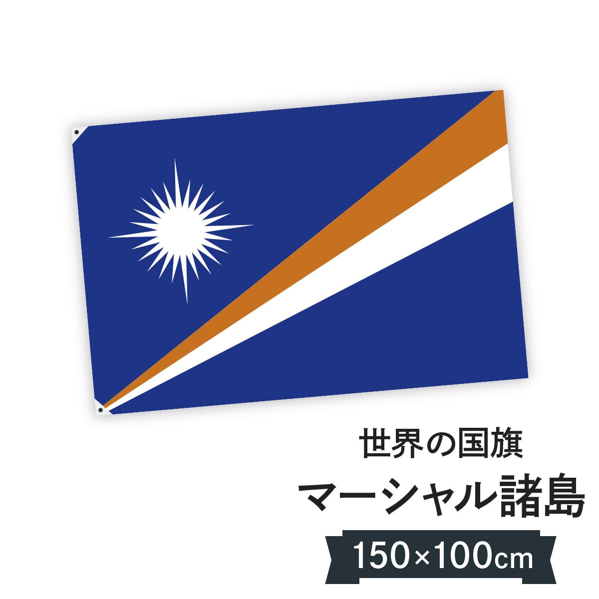 マーシャル諸島 国旗 W150cm H100cm