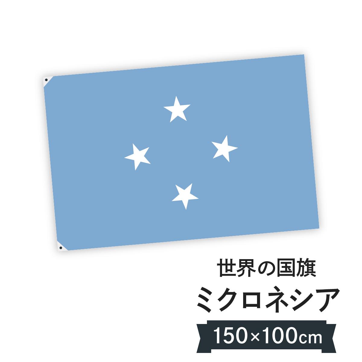ミクロネシア連邦 国旗 W150cm H100cm
