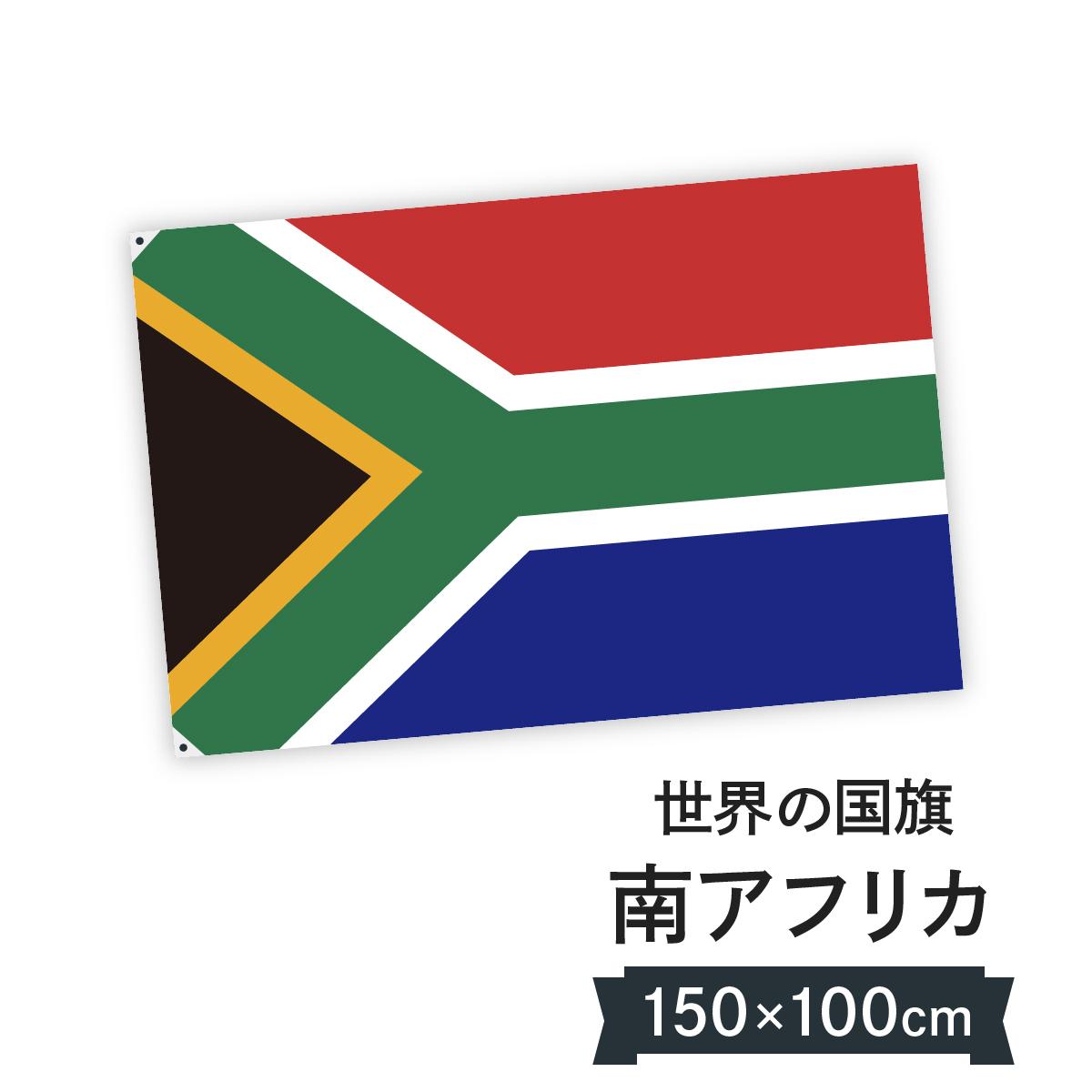 南アフリカ共和国 国旗 W150cm H100cm