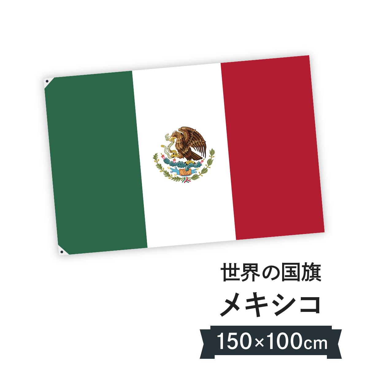 メキシコ合衆国 国旗 W150cm H100cm