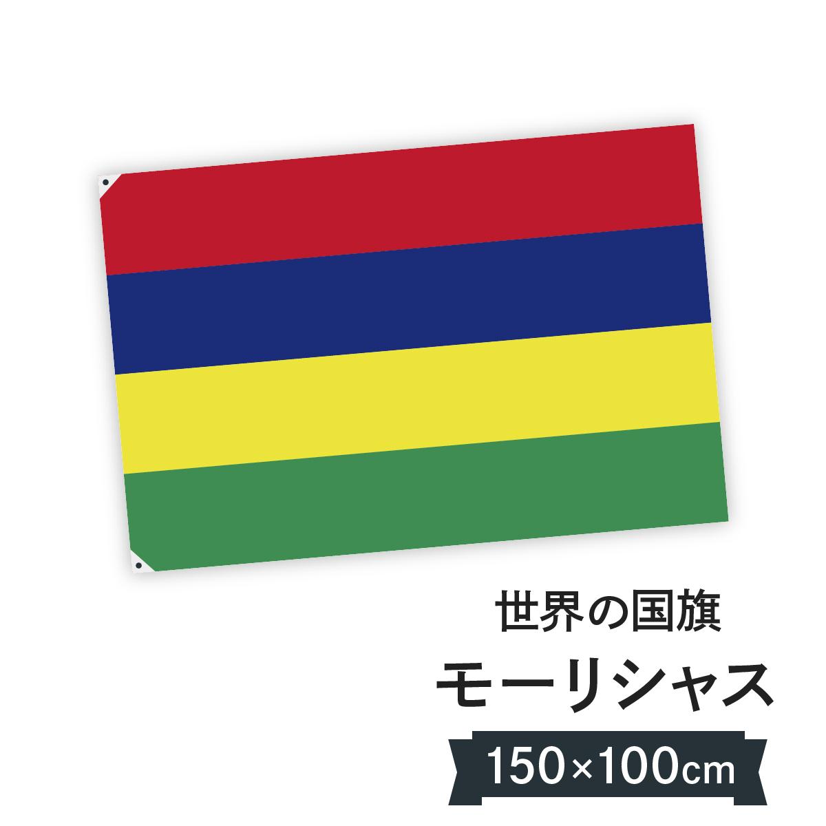モーリシャス共和国 国旗 W150cm H100cm