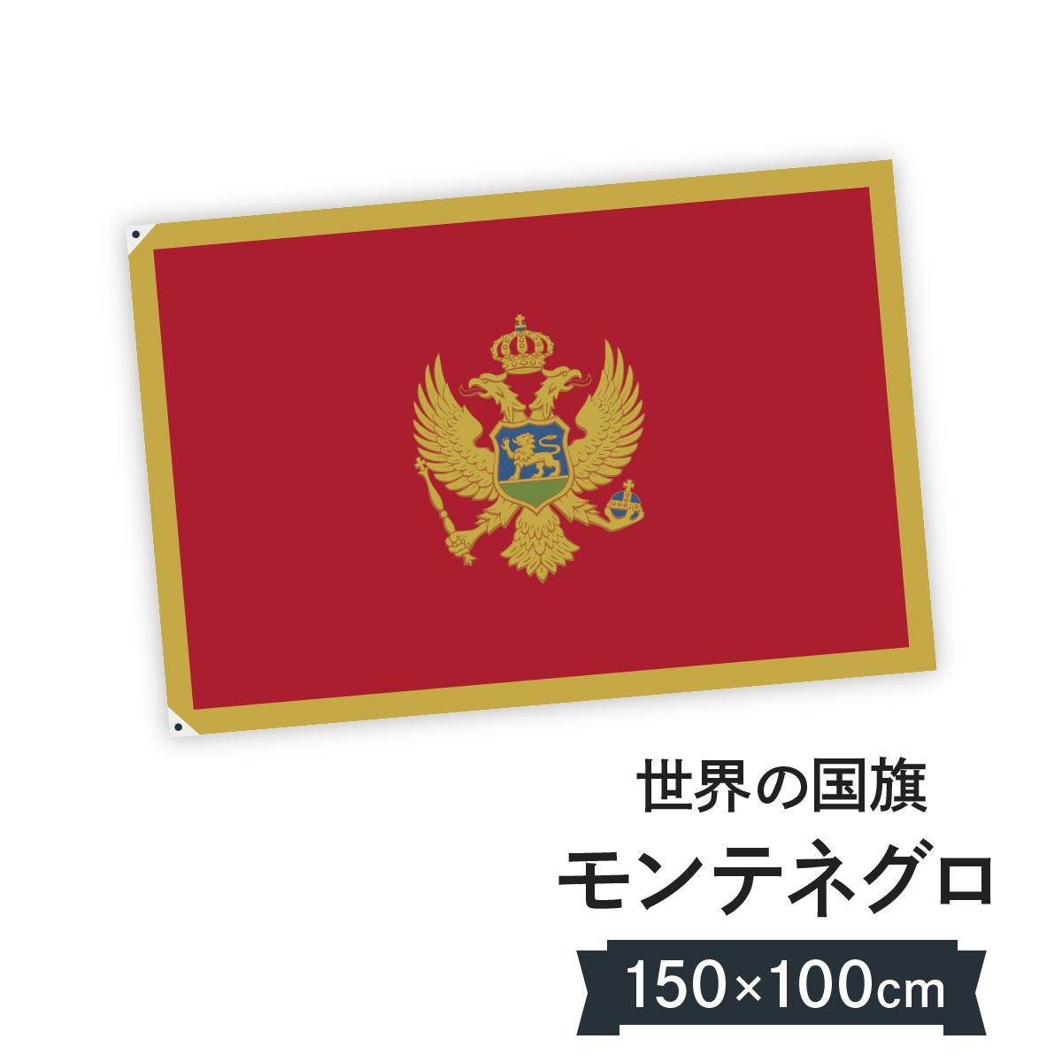 モンテネグロ 国旗 W150cm H100cm