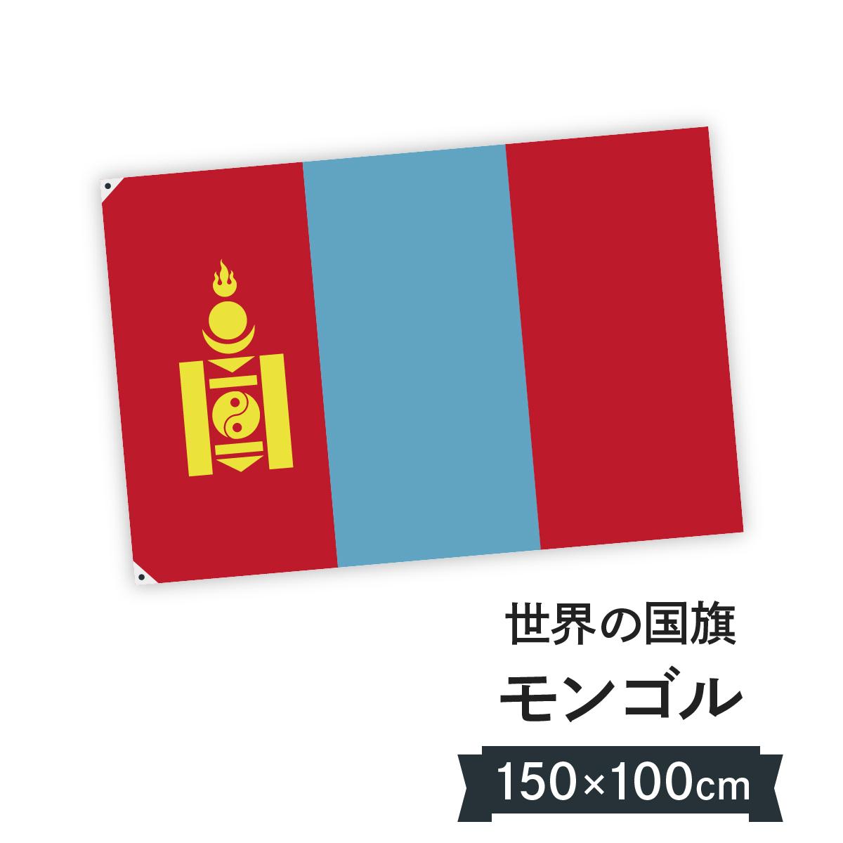 モンゴル国 国旗 W150cm H100cm