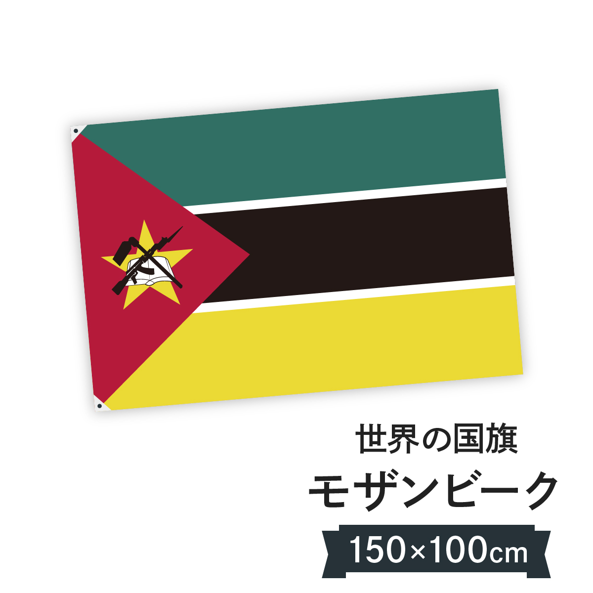 モザンビーク共和国 国旗 W150cm H100cm