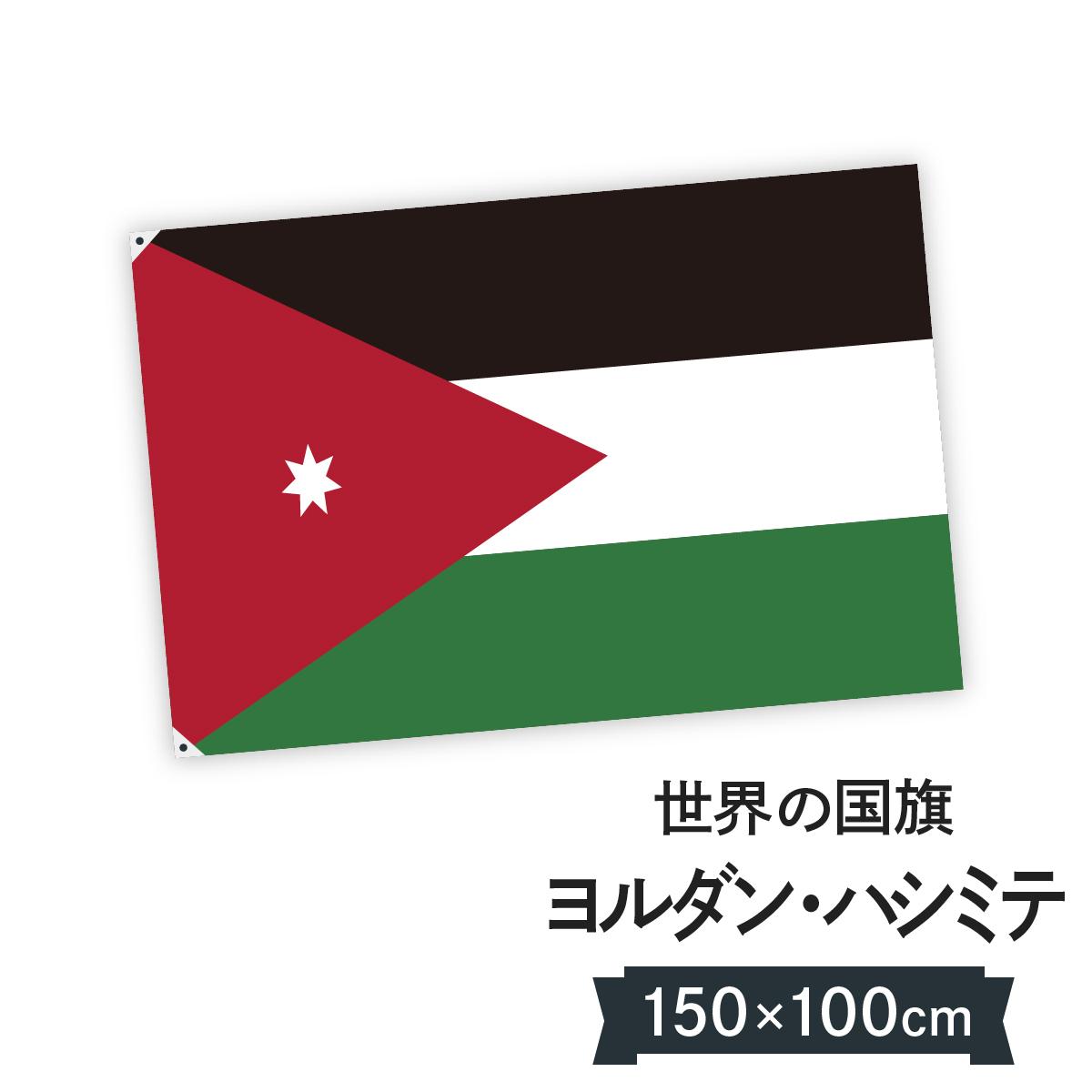 ヨルダン・ハシミテ王国 国旗 W150cm H100cm