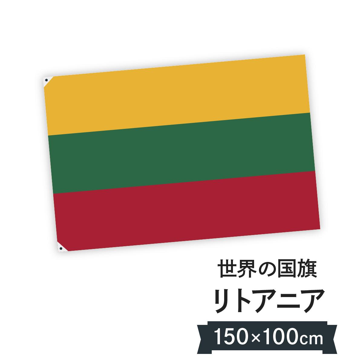 リトアニア共和国 国旗 W150cm H100cm