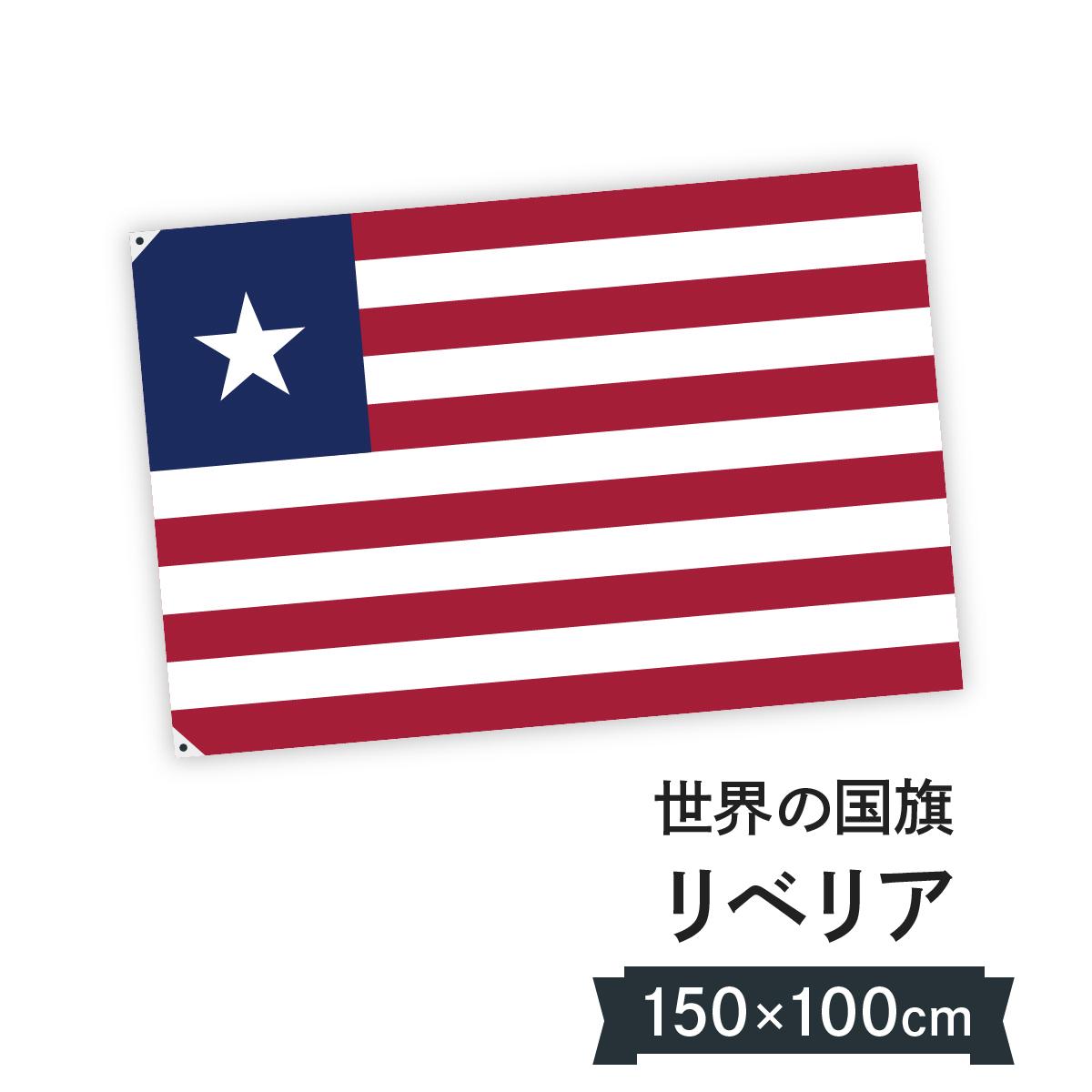 リベリア共和国 国旗 W150cm H100cm