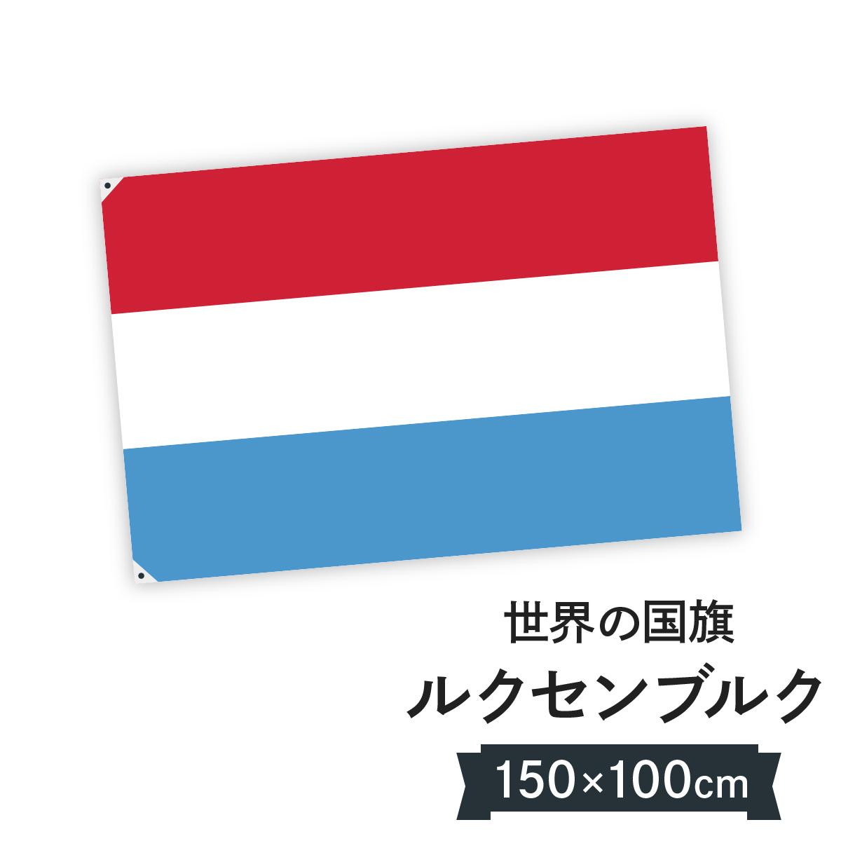 ルクセンブルク大公国 国旗 W150cm H100cm