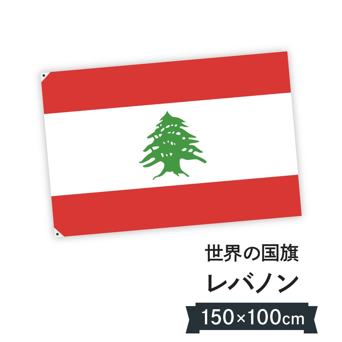 レバノン共和国 国旗 W150cm H100cm