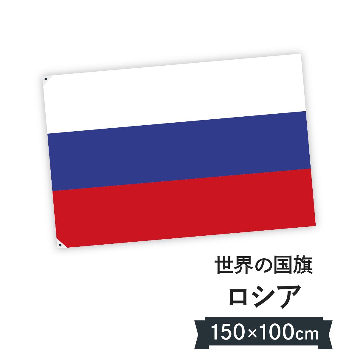 ロシア連邦 国旗 W150cm H100cm:グッズプロ