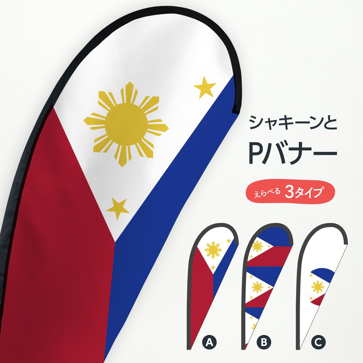 フィリピン国旗 Pバナー