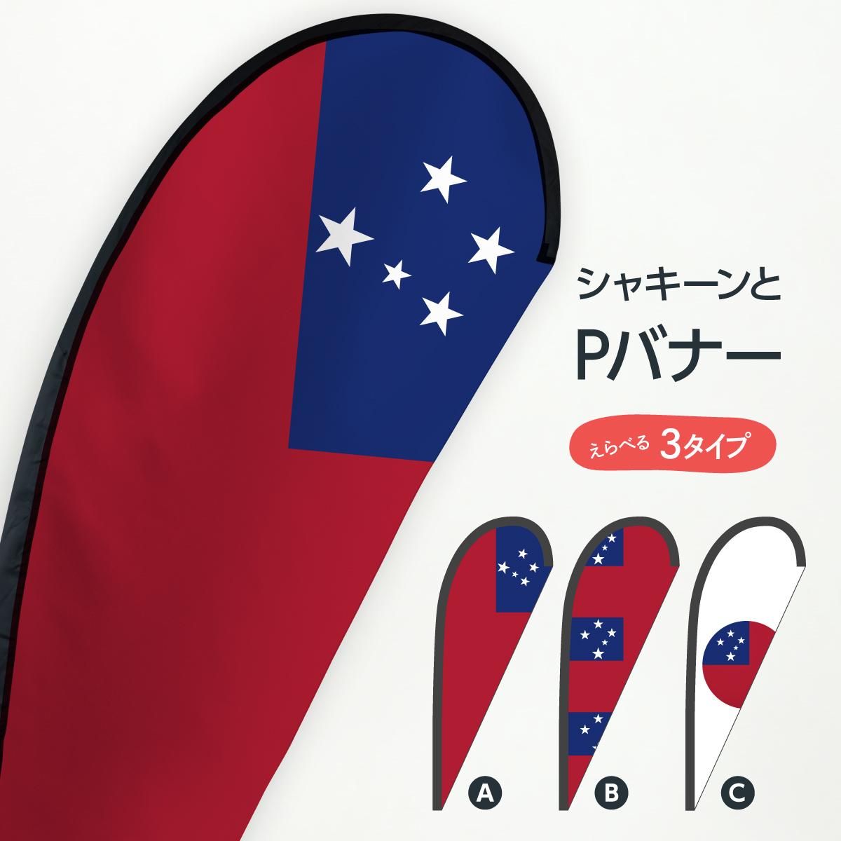 サモア国家国旗 Pバナー