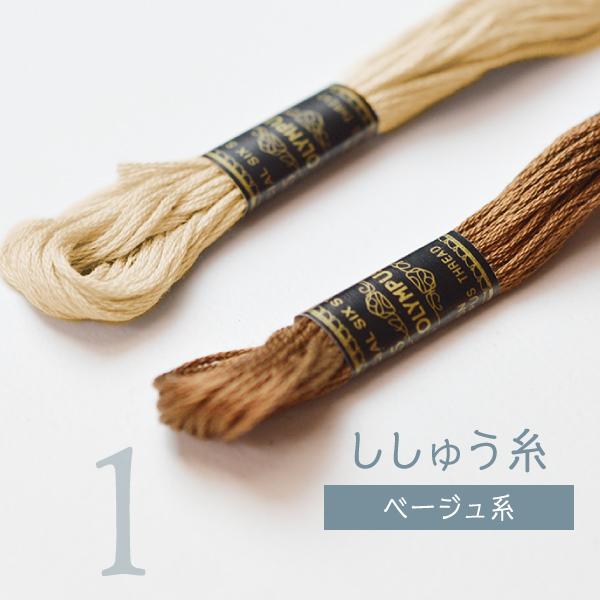 柔らかい手触りと美しい色味の日本製刺繍糸 刺しゅう糸 大注目 25番 ベージュ系 オリムパス 超目玉 Part1