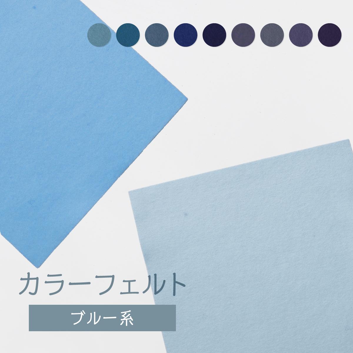 人にやさしい天然せんい使用 人気海外一番 ノックス セール 登場から人気沸騰 カラーフェルト生地 青色系 日本製