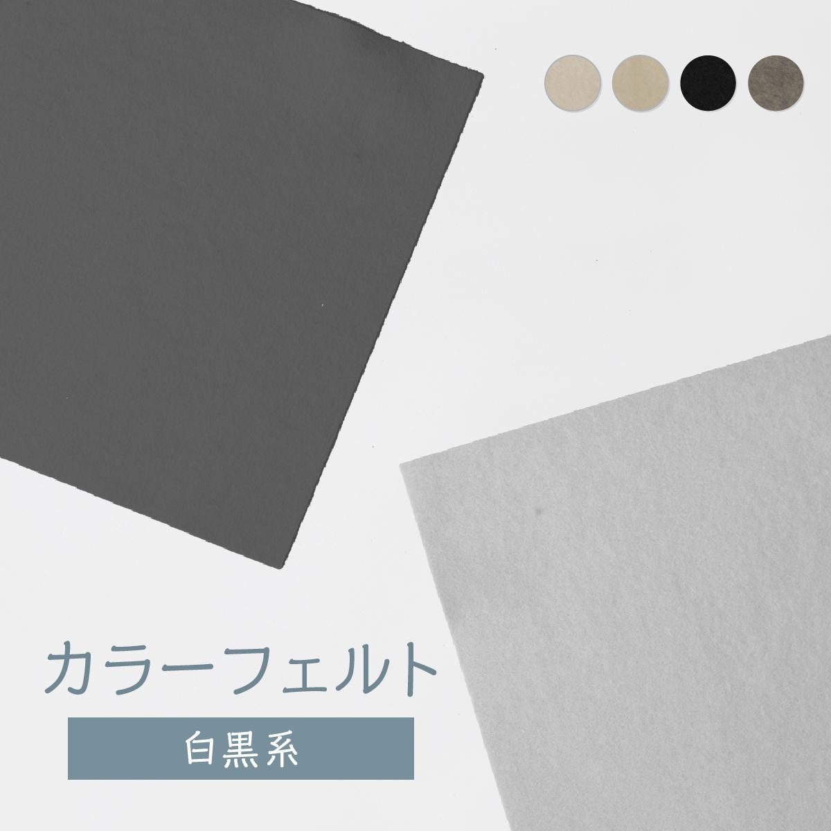 人にやさしい天然せんい使用 ノックス カラーフェルト生地 白黒グレー 日本製