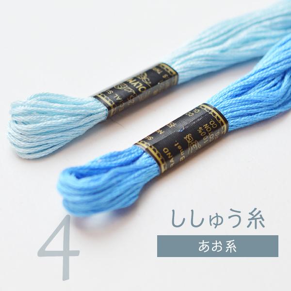 柔らかい手触りと美しい色味の日本製刺繍糸 刺しゅう糸 25番 大規模セール 最新号掲載アイテム 青系 オリムパス Part4
