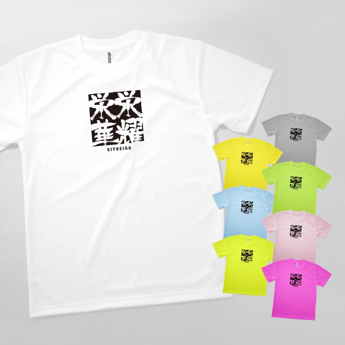楽天市場】Tシャツ 栄耀栄華 えいようえいが 四字熟語 発汗性の良い ...